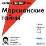 skoltech_noz-2_ivanov_1024x1024-2