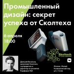 skoltech_tochka-kipeniya_4_vasiliev_1024x1024-1