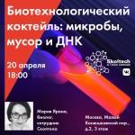 skoltech_tochka-kipeniya_yarina_1024x1024-1
