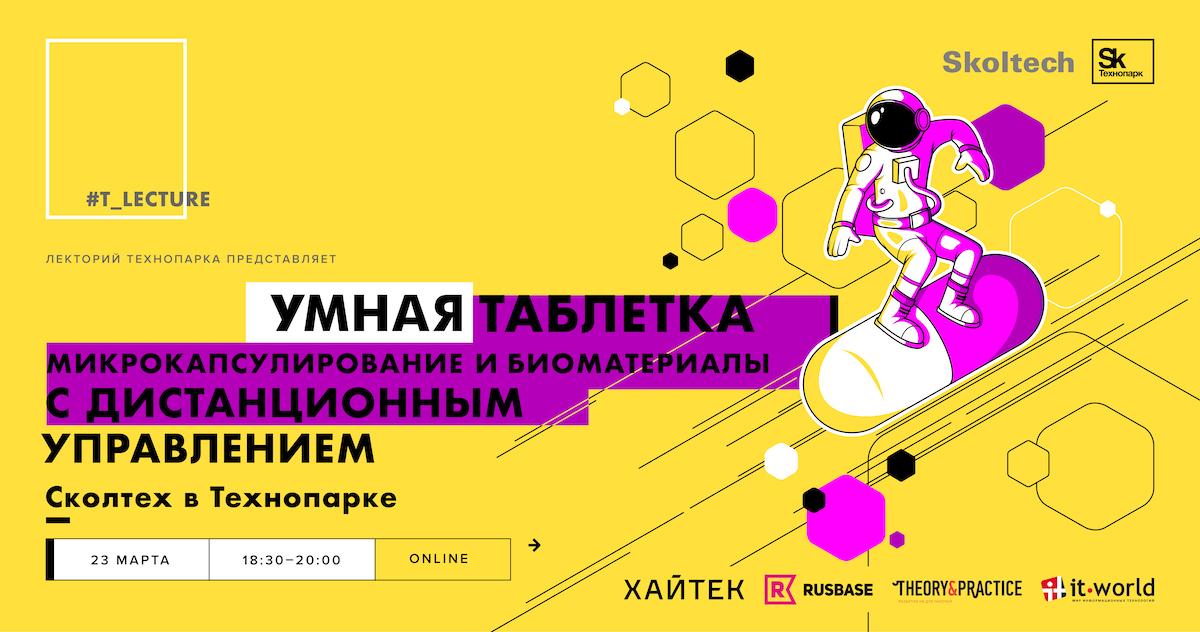 skoltech_sontrolled_tablet-1910x1005_pravka_04