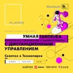 skoltech_sontrolled_tablet-rus-500x500_pravka_04