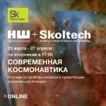 skol-space-1024-1024