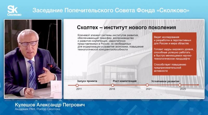 Снимок экрана: sk.ru