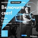 skoltech_bashkortostan-3_gabitov_1024x1024-2