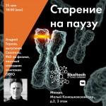skoltech_tochka-kipeniya_tarkhov-new-style_1024x1024-1