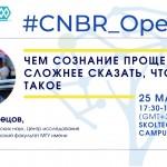 cnbr_open-seminar_anton-kuznetsov