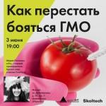 skoltech_arhe_24-05-2021_1024x1024-1