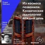 skoltech_cosmic-latte_veliev_1024x1024-1