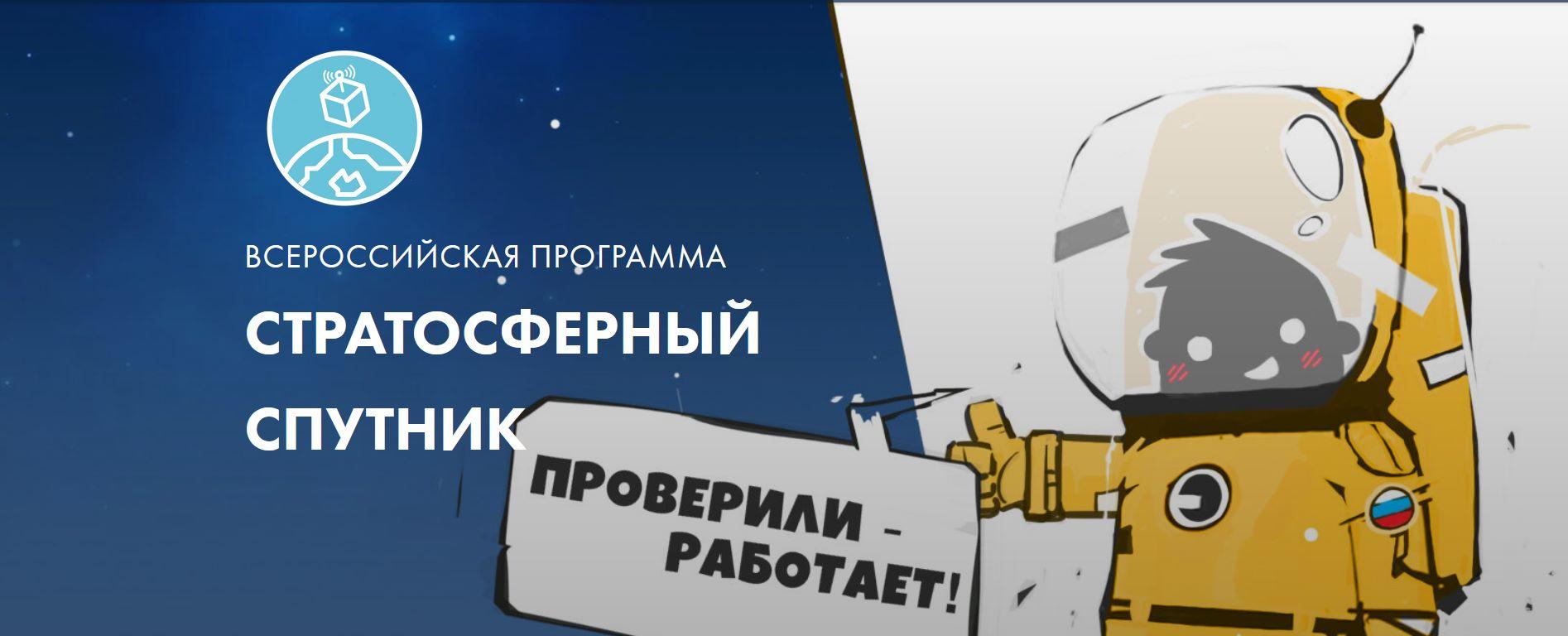 kartinka-stratsputnik
