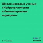 shkola-molodyh-uchyonvh