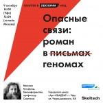 skoltech_bashkortostan-09-09-2021_gelfand_2-6