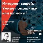 skoltech_tochka-kipeniya_ilya-lyzhin-4
