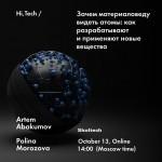 cl_skoltech_kvadrat_rus