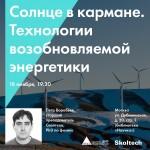 skoltech_arhe_22-10-2021_vorobev-1024x1024_rus