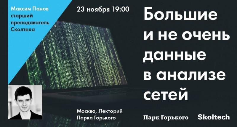 skoltech_polina_gorky-park-01_panov-1