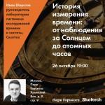 skoltech_polina_gorky-park-02_sherstov-4