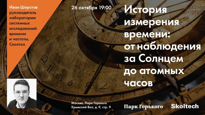 skoltech_polina_gorky-park-02_sherstov-6