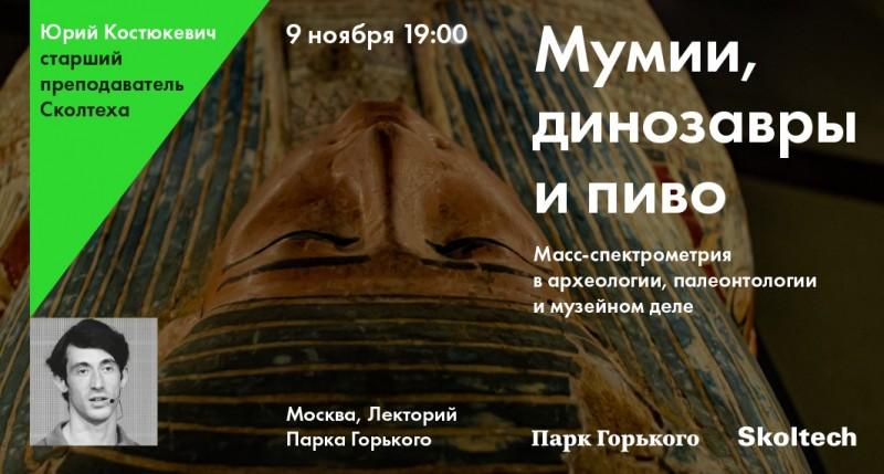 skoltech_polina_gorky-park-03-1