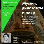 skoltech_polina_gorky-park-03-4