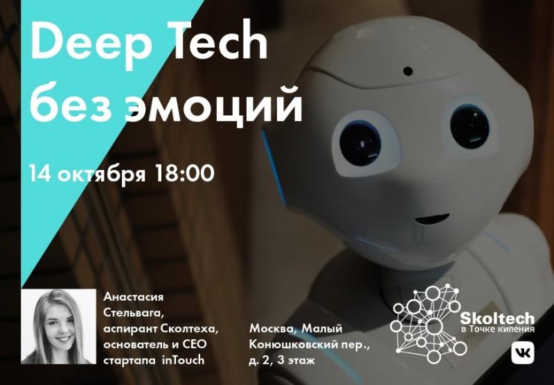 skoltech_tochka-kipeniya_stelvaga-1