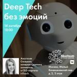 skoltech_tochka-kipeniya_stelvaga-4