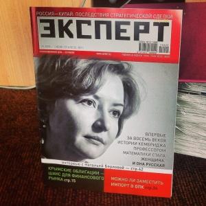Prof Natalia Berloff, Skoltech's Dean of Faculty on the cover of Expert magazine