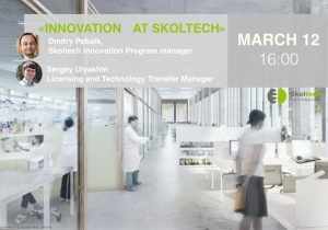 Innovation at Skoltech colloquium 12 March 2015