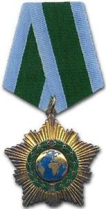 Order of Friendship (obverse)